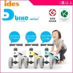 決算セール 乗用玩具 D-bike mini  ディーバイク ミニ アイデス のりもの 乗り物 おもちゃ ベビー キッズ 1歳 誕生日 プレゼント 室内 ギフト おすすめ 男 女