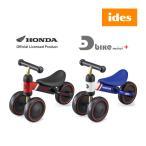 乗用玩具 D-bike mini プラス ホンダ ディーバイク ミニ アイデス のりもの 乗り物 子供 キッズ 誕生日 プレゼント honda ポイント3倍 一部地域 送料無料