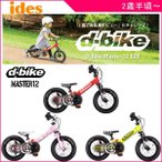 決算セール 子ども用自転車 ディーバイク マスター 12 EZB アイデス バランスバイク キッズバイク 足けり キッズ ブレーキ付き 誕生日 プレゼント ギフト