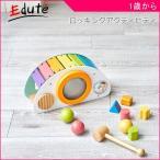 知育玩具 ロッキングアクティビティ エデュテ アイムトイ 木製玩具 おもちゃ 赤ちゃん 子供 baby kids 誕生日 ギフト お祝い 楽器 パズル