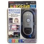 セーフティグッズ SDカード録画式 センサーカメラ SD1000 リーベックス revex 防犯カメラ 赤外線 ベビーモニター セキュリティ 動画 静止画 パソコン対応 baby