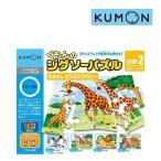 子ども用パズル くもんのジグソーパズル STEP2 なかよしどうぶつファミリー くもん出版 KUMON 公文 知育 おもちゃ キッズ 誕生日 プレゼント