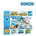 子ども用パズル くもんのジグソーパズル STEP4たんけん 動物の世界 くもん出版 KUMON 公文 知育玩具 学習 指先 キッズ プレゼント お祝い