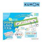 子ども用パズル ひらがなしりとりパズル HS-11 くもん出版 KUMON 公文 知育玩具 学習玩具 ことば遊び キッズ 男の子 女の子 ギフト プレゼント お祝い