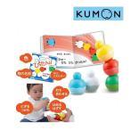 ブロック あかちゃんブロック+えほん くもん出版 KUMON KUMONTOY Baby おもちゃ 知育 赤ちゃん 誕生日 ギフト 出産 お祝い プレゼント