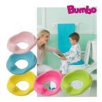 おまる 補助便座 バンボ Bumbo トイレトレーナー ティ