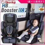 ジュニアシート ハイバックブースターEC2 Air ブルーデニム 日本育児 チャイルド キッズ 子ども ママ 1歳から お出かけ シートベルト  一部地域 送料無料