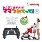 日本育児 ママつれてって! 静音 しずか Kids on Board ブラック ストローラー ベビーバギー 2人乗り オプション ステップボード