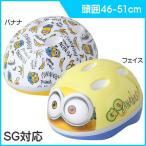 子ども用ヘルメット ミニオンズ SG基準対応 頭囲46cmから51cm  三輪車 乗用玩具 プロテクター 誕生日 プレゼント エムアンドエム