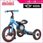 数量限定特価 三輪車 乗用玩具 MINIKIDS三輪車 BL ブルー M&M mimi エムアンドエム トライシクル ミニキッズ 誕生日 足けり プレゼント