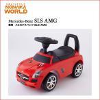 野中製作所 ワールド 乗用 2440 メルセデスベンツ SLS AMG レッド RD 乗用玩具 乗り物 おもちゃ Mercedes Benz 子供 キッズ 2016 クリスマス