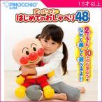 アンパンマン はじめてのおしゃべり48 アガツマ おもちゃ toys ギフト 人形 教育 誕生日プレゼント 知育玩具 発育 男の子 女の子