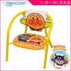 【ギフト包装不可】 リニューアル アガツマ NEW アンパンマン まめチェア 椅子 パイプチェア ローチェア チェア 椅子 イス ベビー ピノチオ PINOCCHIO 豆チェア
