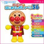 知育玩具 アンパンマン はじめてのおしゃべり36 アガツマ ピノチオ おもちゃ キッズ コミュニケーション 誕生日 プレゼント 子供 クリスマス