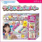 おもちゃ ラブあみ ボンボンメーカー アガツマ ピノチオ 女の子 ガールズトイ 編み物 誕生日 プレゼント ごっこ遊び