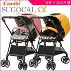 ベビーカー A型 スゴカルα 4キャス compact エッグショック HS コンビ コンパクト ベビー 新生児 赤ちゃん お祝い ギフト 出産 ポイント10倍 一部地域送料無料