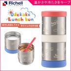 リッチェル Richell おでかけランチくん 保冷も保温もできる赤ちゃんのお弁当箱