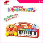 アンパンマン ノリノリおんがくキーボードだいすき ジョイパレット Joy Palette おもちゃ toys ギフト ピアノ 楽器 リトミック 誕生日プレゼント 知育玩具