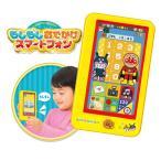 アンパンマン もしもしおでかけスマートフォン ジョイパレット Joy Palette おもちゃ toys ギフト スマホ 誕生日プレゼント 知育玩具 人気商品