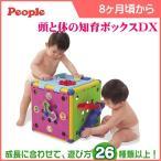 知育玩具 頭と体の知育ボックスDX デラックス ピープル People おもちゃ toys ギフト gift box ノンキャラ シンプル 時計 ボール落し  安心 安全 子供 SNS