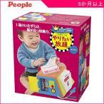 知育玩具 いたずら1歳やりたい放題セレクト おもちゃ ベビー キッズ 育児 ケータイ 赤ちゃん ママ お祝い 誕生日 ギフト 男の子 女の子