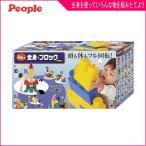 遊具 室内遊具 YG-111 全身でブロック NEO ピープル 知育玩具 ジャングルジム キッズ 子供部屋 おもちゃ 誕生日 プレゼント