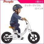 自転車 子供 ケッターサイクル 12インチ ピープル バランスバイク キッズバイク 足けり 子ども キッズ kids ギフト プ レゼント 誕生日 人気 自転車