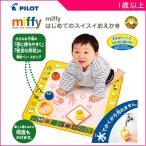 知育玩具 はじめてのスイスイおえかき miffy ミッフィー パイロットインキ PILOT おもちゃ ベビー キッズ お絵かき 誕生日 ギフト プレゼント 子供 ママ