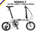 翌日出荷! 送料無料!RENAULT ルノー 折り畳み自転車 AL-FDB143 ULTRALIGHT7Limited Edition シルバー 外装3段変速 超軽量! コンパクト - 52,800 円