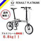 翌日出荷! 送料無料!2018年モデル RENAULT PLATINUM LIGHT6 折り畳み自転車 14インチ ルノー プラチナライト6 - 54,800 円