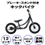 ブレーキ、スタンド付きバランスバイク キックバイク