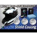 バイクシールド用ガラスコーティング剤 G-COAT 73garage g-coat