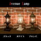 『インテリアランプ』 アベニュースタンドランプ オリエンタル 全3色 「即納」 インテリア ランプ