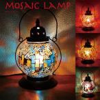 『インテリアランプ』 モザイクランプ クリムト ランタン型 「全4色」 「即納」 照明 間接照明 インテリア テーブルスタンド