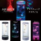 『インテリア アクアリウム』 アクアチューブ クラゲ/大 「全2色」 「即納」 「送料無料」 水槽 くらげ インテリア 照明 間接照明 置物 オブジェ