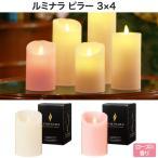 『キャンドル』 LUMINARA(ルミナラ)ピラー3×4(03070010) 「全2色」「即納」 LED アイボリー、ピンク