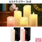 『キャンドル』 LUMINARA(ルミナラ)ピラー3×8(03070030) 「全2色」「即納」 LED アイボリー、ピンク