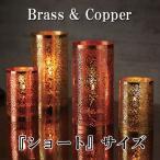 『オイルランプ』ランプシェード Brass & Copper(ショート) インテリア アロマオイルランプ ムラエ