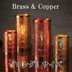 『オイルランプ』ランプシェード Brass & Copper(ロング) インテリア アロマオイルランプ ムラエ