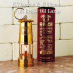 『オイルランプ』ランタン型オイルランプ イートーマス アンド ウィリアムス(ET-100) 「即納」 「送料無料」 真鍮 インテリア アロマオイルランプ ムラエ