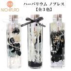 ハーバリウム ノブレス 花材 オイル 瓶 花 植物 ギフト インテリア ボトルプランツ プリザーブドフラワー ドライフラワー