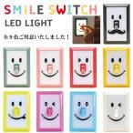 インテリアライト インテリア照明 スマイル スイッチ LED ライト 「即納」 常夜灯 LEDライト 懐中電灯 こども キッズ インテリア かわいい ライト