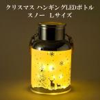 クリスマス ハンギングLEDボトル スノー Lサイズ 「即納」 インテリアライト 照明 ギフト 贈答品 LEDライト 癒し ディスプレイ インテリア かわいい オシャレ