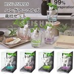 『栽培セット』 HANG ANIMALS ハングアニマルズ 「即納」 栽培キット 植物 グリーン ハーブ 野菜 クローバー ワイルドストロベリー バジル ミント インテリア