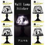 『インテリアライト』 壁面取付LEDライト ウォールランプステッカー アニマル 「即納」 ランプ LEDランプ インテリア かわいい オシャレ おもしろ雑貨