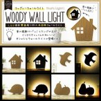 『インテリアライト』 壁面取付LEDライト ウッディウォールライト 「即納」 ランプ LEDランプ インテリア かわいい オシャレ おもしろ雑貨