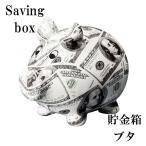 カラフル貯金箱 ブタ 08323 貯金箱 500円玉 おしゃれ かわいい 陶器 ぶた 豚 可愛い 動物 アニマル インテリア オブジェ 置物