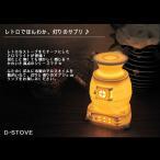 インテリアライト インテリア照明 陶磁器ライト Stove de Aroma D-stove 「即納」 ライト 照明 おしゃれ リビング スタンド 和風 洋風 ランプ