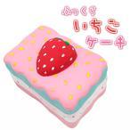 イチゴ ケーキ スクイーズ 低反発 ピンク ストロベリー もちもち ふわふわ かわいい おもちゃ