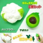 スクイーズ カリフラワー アボカド 野菜 squeeze 2個セット ゆうパック配送商品